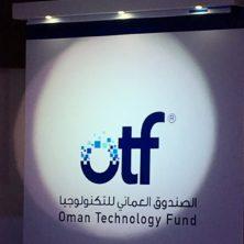 فرحة كبيرة وخطوة أكبر بإعلان #الصندوق_العماني_للتكنولوجيا