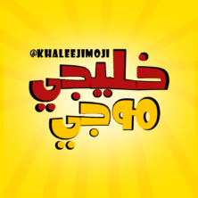 introduced: KhaleejiMoji