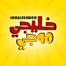 introduced: KhaleejiMoji