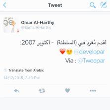 #تويتر_اعتبره انترنتي العربي